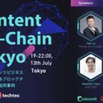 【techainイベントレポート】コンテンツビジネスにおけるブロックチェーン活用事例
